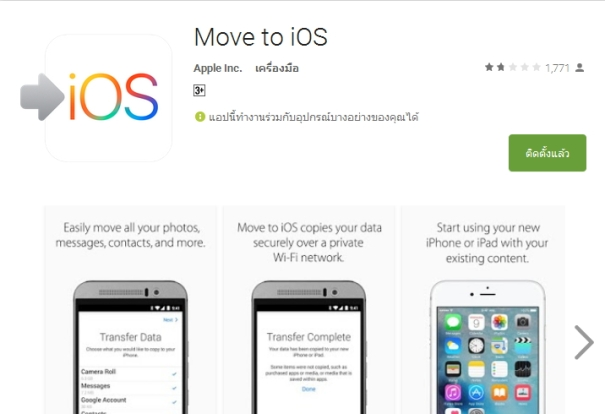 move_to_ios